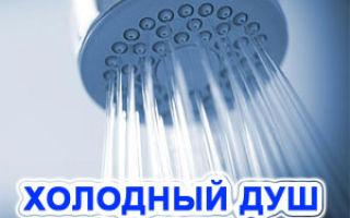 Чем хорош холодный душ