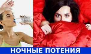 Ночные поты у женщин до 40 лет