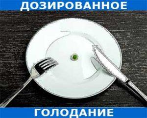 дозированное голодание