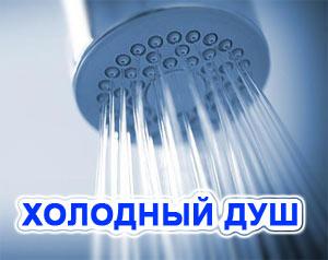 душ под холодной водой