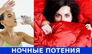 ночные потения у женщин до 40 лет